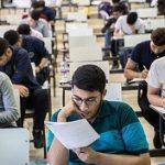 زمان برگزاری آزمونهای ورودی دانشگاهها اعلام شد