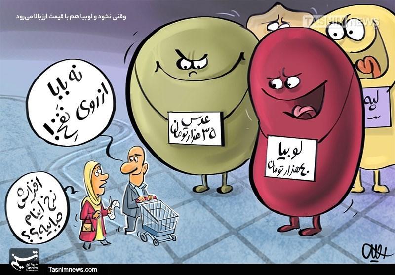 حباب یا نفخ قیمت حبوبات در بازار!!