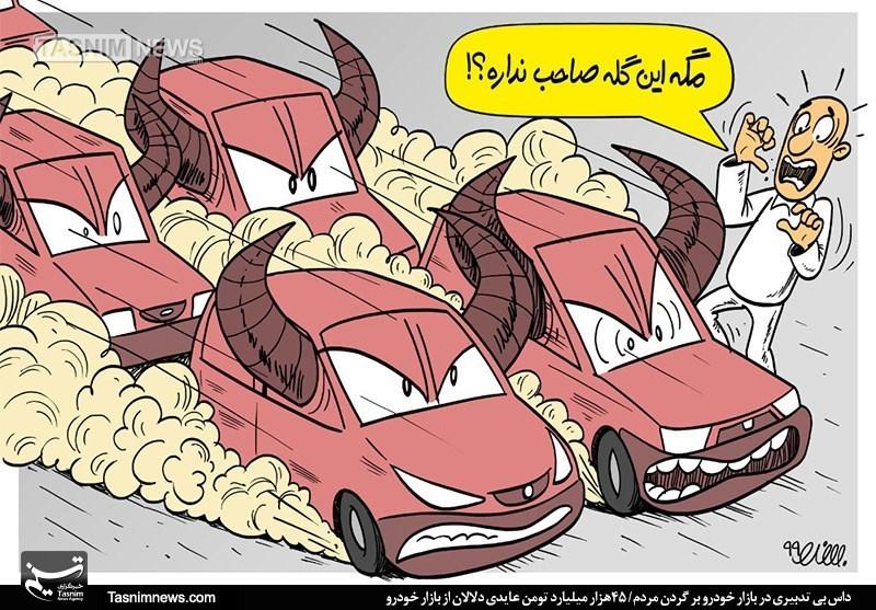 کاریکاتور/ گلهی بیصاحب!