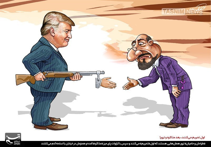 کاریکاتور/ اول تحریم میکنند، بعد مذاکره و ترور!