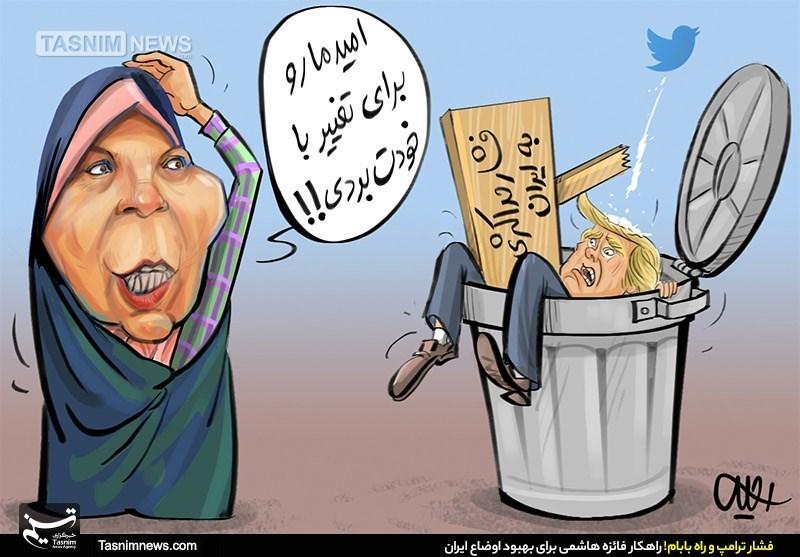 کاریکاتور/ فشار ترامپ و روش های بابام!