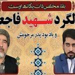 چهارمین سالگرد شهید حسن دانش برگزار میشود