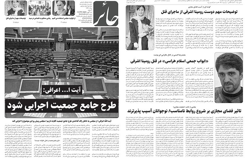 🔗 پانزدهمین شماره ماهنامه حائر منتشر شد + دانلود فایل