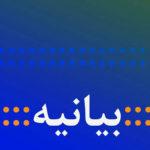 بیانیه خانواده شهیدان برزگری و بلوکی در تقدیر و تشکر از مردم و مسئولین
