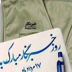 پیام تبریک مسئولین میبدی به مناسبت روز خبرنگار