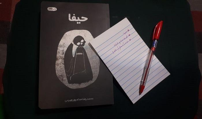 کتاب حیفا/ دختر جاسوس موساد در غرب آسیا