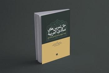 انتشار کتابجدید عضو هیئتعلمی دانشکدهقرآنی میبد