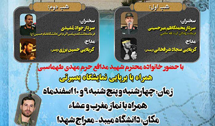 سیزدهمین یادواره شهدای دانشجوی میبد و اولین سالگرد تدفین شهید گمنام دانشگاه میبد برگزار می شود