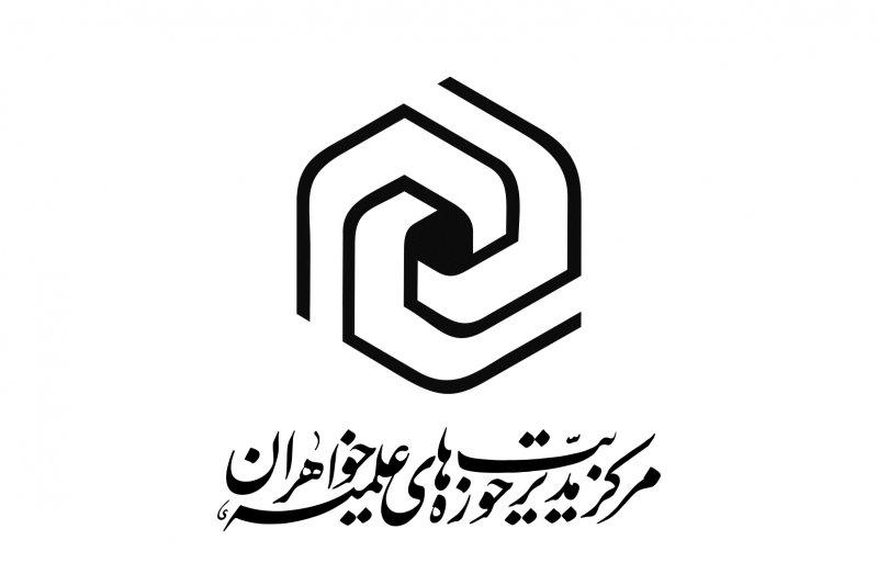 پذیرش حوزه های علمیه خواهران از ۲۵ بهمن آغاز می شود