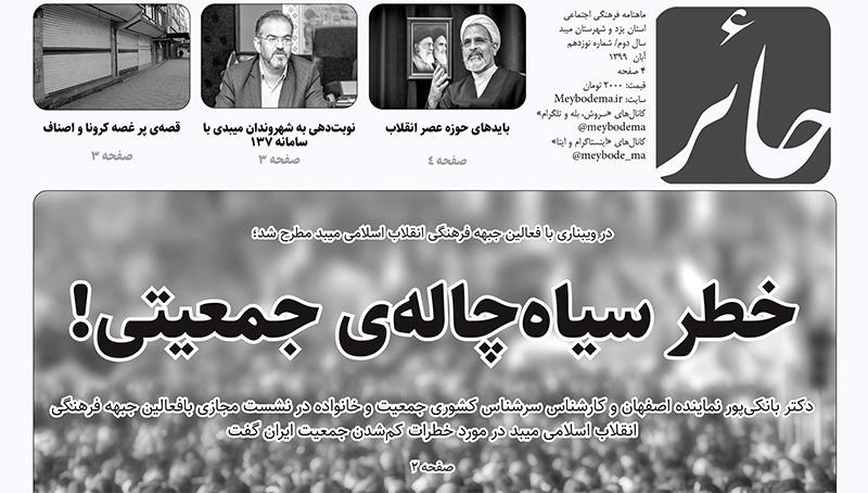 نوزدهمین شماره حائر منتشر شد+ دانلود فایل