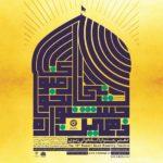 دهمین جشنواره کتابخوانی رضوی در فضایمجازی