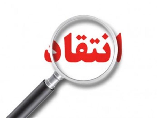 انتقاد اهالی شهیدیه از نماینده مجلس بالا گرفت!