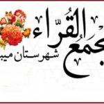 جلسات مجمعالقراء هر هفته در میبد برگزار می شود