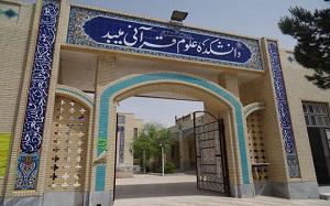بیانیه دانشجویان دانشکده علوم قرآنی میبد
