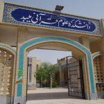 دوره آموزشی کارشناسان ثبتی اوقاف در یزد– بزودی