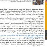 انعکاسی ناقص از بیانات آیت الله اعرافی در سایت و کانال های فرمانداری میبد+ تصاویر
