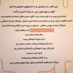 """انتخاب واژه """"پدر زیلوی ایران"""" بر طبق چه معیاری انجام گرفته است؟!"""