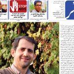 پنجمین شماره ماهنامه حائر منتشر شد | دانلود فایل