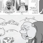 نهمین شماره ماهنامه حائر منتشر شد + دانلود فایل