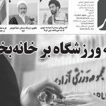 یازدهمین شماره ماهنامه حائر منتشر شد/ دانلود فایل