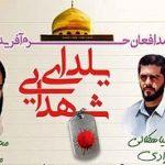 «یلدای شهدایی» در میبد برگزار میشود+ پوستر