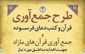 اجرای طرح جمع آوری قرآن و کتب دعای فرسوده
