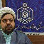 اعلام زمان برگزاری مرحله استانی مسابقات قرآن اوقاف در یزد