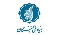 رئیس جدید بنیاد نخبگان استان یزد معرفی شد