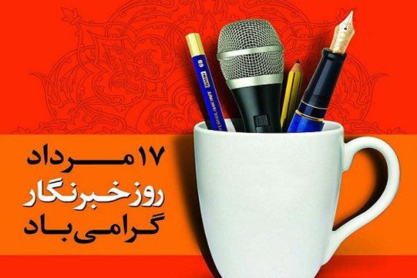روز خبرنگار مبارک باد/ متن پیام تبریک مسئولین