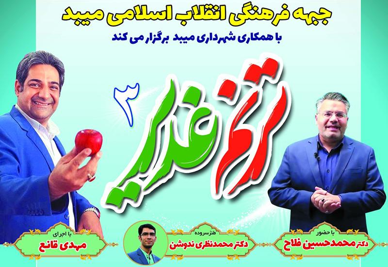 جشن بزرگ «ترنم غدیر» در میبد برگزار خواهد شد