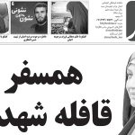 دهمین شماره ماهنامه حائر منتشر شد+ دانلود فایل