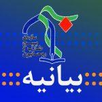 بیانیه طلاب بسیجی حوزه علمیه میبد در مورد جشنواره پرحاشیه حرکت و برکت