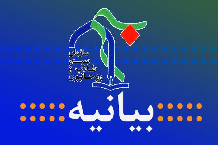 بیانیه حوزه علمیه خواهران میبد برای حواشی ناراحت کننده جشنواره حرکت و برکت