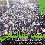 هفتمین شماره ماهنامه حائر منتشر شد/ صفحه اول