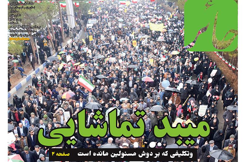 هفتمین شماره ماهنامه حائر منتشر شد/ دانلود فایل