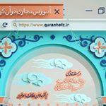 اموزش مجازی قرانکریم زیر نظر سازمان اوقاف راهاندازی شد