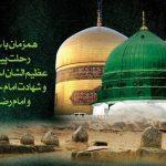هیئات عزاداری یزد در حرم امام رضا (ع) تجمع می کنند