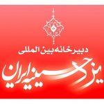 استقبال مسافران نوروزی از نمایشگاه یزد حسینیه ایران