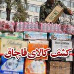 ورود ۱۰۰میلیارد تومان کالای قاچاق به استان یزد