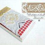 شش گوشه/مستندنگاری از نصب ضریح حرم امامحسین(ع)