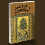 اجاره نشین خیابان الامین/ قاچاقچی ایرانی و جریان سوریه