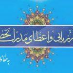 آزمون طرح اعطایمدرک به حفاظ قرآنکریم برگزار میشود