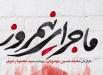 اکران بهترین فیلم جشنواره فجر امسال در سینما نگار شهیدیه میبد