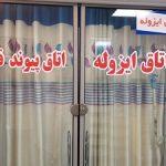 بیمارستان افشار یزد آماده انجام پیوند قلب است