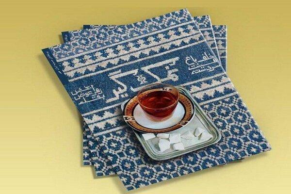 جلد اول کتاب پیرغلامان حسینیه ایران منتشر شد