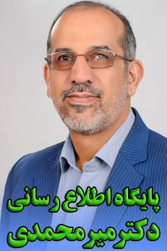 سایت دکتر میرمحمدی