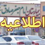 فعالیت های درمانی بیمارستان امام صادق(ع) به روال عادی برگشت/ مردم نکات بهداشتی را رعایت کنند، شهرستان میبد هنوز در لیست وضعیت قرمز است