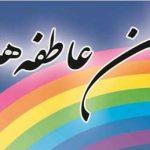 دهم مهر؛ برگزاری مرحله دوم جشنعاطفه ها در استان