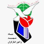 رئیس بنیاد شهید و امور ایثارگران میبد تغییر کرد