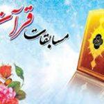 مسابقه بزرگ قرآنی با بیشترین شرکتکننده از میبد